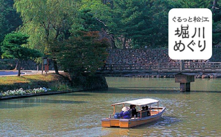 ぐるっと松江 堀川めぐり
